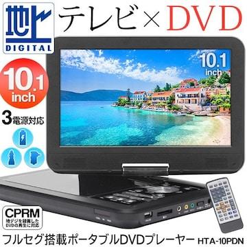 DVDもテレビも見れるフルセグ搭載 10.1インチ/i7