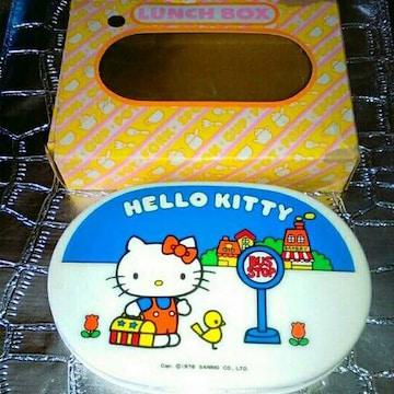 新品 レア 1976 キティ 弁当箱 ランチBOX 昭和 サンリオ 初期