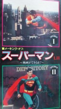VHS『メイキング・オブ・スーパーマン・�T・�U』解説書付き