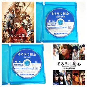 映画Blu-ray2点『るろうに剣心 京都大火編&伝説の最期編』
