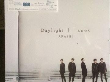激安!激レア!☆嵐/Daylight☆初回限定盤2/CD+DVD☆新品未開封!☆