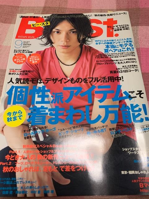 1冊(切抜き可)/B-St. 2010.9 Vol.164  < タレントグッズの