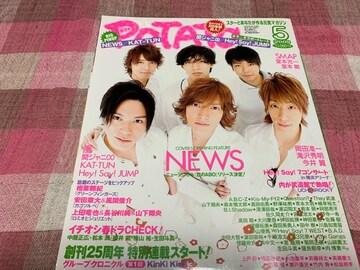 ★1冊/POTATO 2009.5
