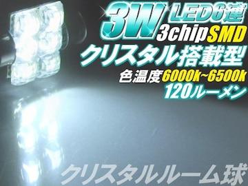【2個セット】白$3Wハイパワー クリスタルルームランプLED 120ルーメン アコード シビック