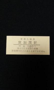 蒲原鉄道 東加茂駅入場券