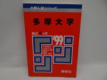 1210 赤本 多摩大 '99年度版