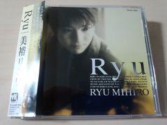 美裕リュウCD「Ryu」(SOLT、小柳ゆき姉)●
