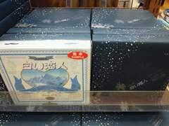 白い恋人12枚×10箱セット全国ゆうパック送料込み 期間限定値下