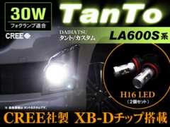 TANTO カスタム LA600 フォグランプ CREE LED 30W効率 H16 2個 フォグランプ