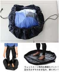 ウェットスーツバッグ  着替えマット 防水 サーフィン