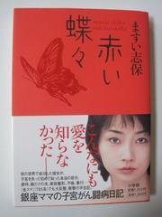 赤い蝶々  ますい 志保 (著)