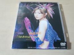 後藤真希DVD「うわさのSEXY GUY」★