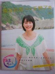 能年玲奈featuring天野アキ 完全保存版 ポストカード付