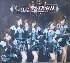 ℃-ute「無限クライマックス」6枚組スペシャルBOXセット(未開封)