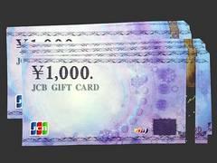 ◆即日発送◆14000円 JCBギフト券カード★各種支払相談可
