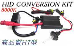 極薄防水バラストHID8000K H7 T-MAXYZF-R1YZF-R6マグザムマジェスティ250