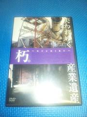 DVD「朽。 KUCHIRU 失われゆく産業遺産」廃墟