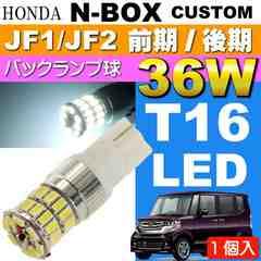 N-BOX カスタム バック球 36W T16 LED ホワイト 1個 as10354