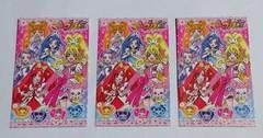 ★プリキュア★ポチ袋☆3枚