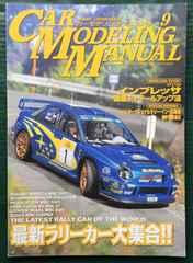 CMM カー モデリング マニュアル WRC インプレッサ プラモ 本