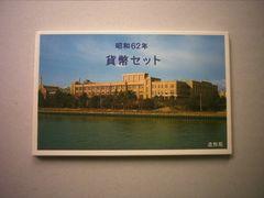 ★☆★昭和62年ミント貨幣セット 1セット★☆★
