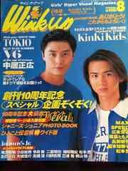 ウインクアップ 1998年8月 キンキキッズ表紙