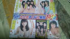 大人気アイドル集合DVD★フレンチ・キス/篠崎愛etc.■ヤングチャンピオン付録