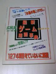 ■本■広技苑最新ゲーム用語事典2005年春版■レアカタログブック資料冊子