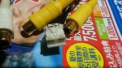 アゼストクラリオンRCAコネクターCCA-623-500   10ピンコネク