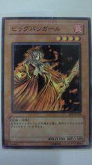 ビッグバンガール BE1-JP234 ノーマル 遊戯王