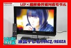 ★東芝REGZA LED19V型 地上・BS・110度CSデジタルハイビジョン液晶テレビ