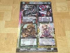 ゼクス第7弾先行カードシート