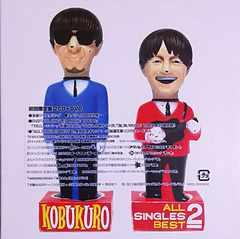 コブクロ★ALL SINGLES BEST 2(初回限定盤)