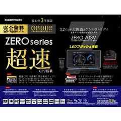 コムテック ZERO 703V+OBD2-R3セット GPS搭載