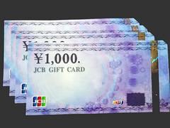 ◆即日発送◆32000円 JCBギフト券カード★各種支払相談可