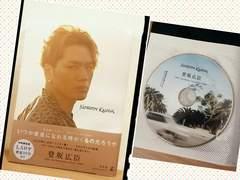 登坂広臣【NOBOUY KNOWS】初フォトエッセイ/DVD付き