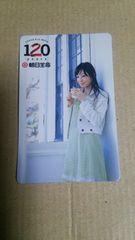 菅野美穂●朝日生命★スキミング防止カード