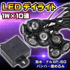 バンパー 埋め込み 1W×10連 LED デイライト 防水
