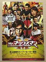 映画『Mr.マックスマン』チラシ10枚 千葉雄大 山本美月 要潤