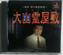 (PS1)-浜村淳の実話会談-大山霊屋敷☆ホラー♪即決アリ♪