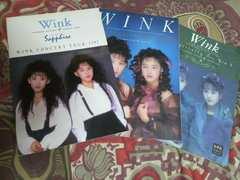 WINK/ウインクコンサート パンフレット 3冊