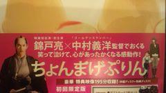 激レア!☆錦戸亮主演/ちょんまげぷりん☆初回盤/DVD2枚組超美品!