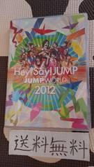 ☆新品同様☆即決○送料無料○Hey!Say!JUMP/JUMP WORLD 2012ライブ