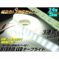 送料無料 24V 船舶 3列基盤! カバー付LEDテープ 蛍光灯 5m 白