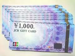 【即日発送】36000円分JCBギフト券ギフトカード★各種支払相談可