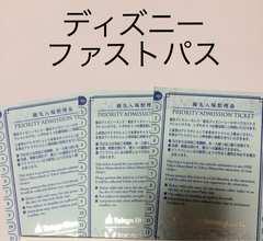 【優先入場整理券】 ディズニー ファストパス、ランド、シー
