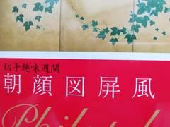 切手帳・朝顔屏風(切手趣味週間)