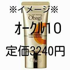 オバジC☆セラムリキッドファンデーション[オークル10]定価3240円