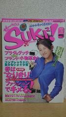 グッズプレス増刊 ぜ〜ったいSUKI2!1997年3月号 小畑由香里 付録有