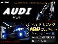 アウディ S4 8EB◆ヘッド&フォグHIDセット/キャンセラー